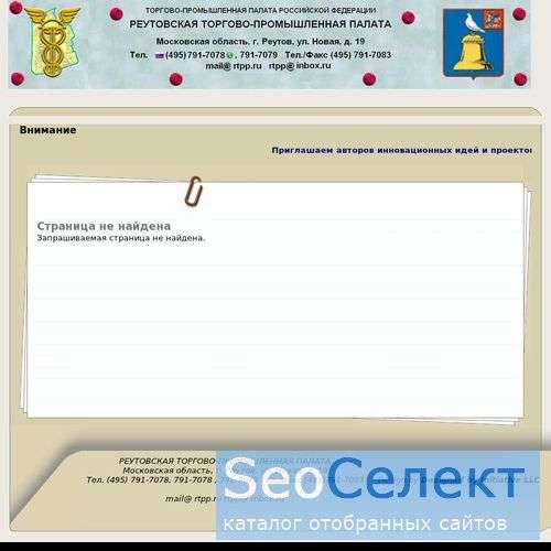 Реутовская торгово-промышленная палата - http://www.rtpp.ru/