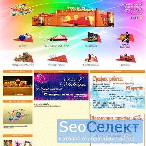 Банкетный зал в развлекательном центре Фристайл. - http://www.freestyle-center.ru/