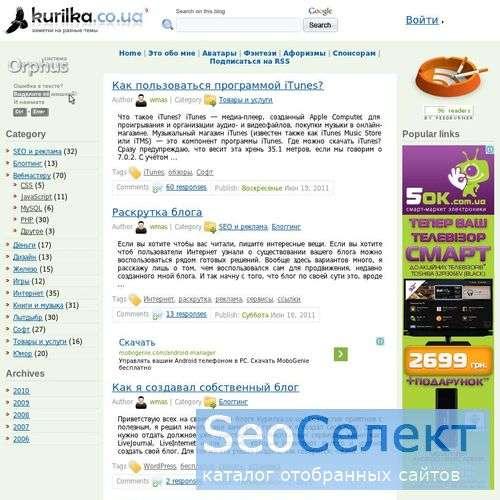 Курилка.co.ua - http://kurilka.co.ua/