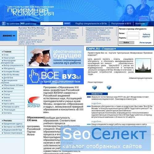 государственные институты Москвы, абитуриенту вузы - http://www.cmpk.ru/