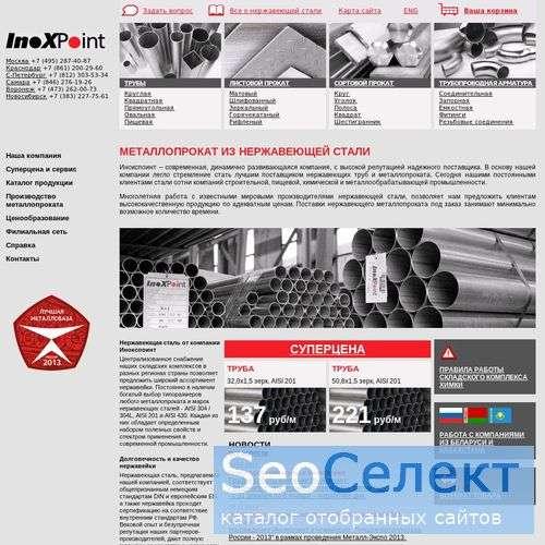 Нержавейка - http://www.inoxpoint.ru/