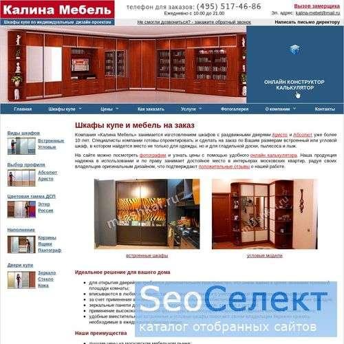 Московская мебельная фабрика - шкафы-купе / каталог ссылок и.