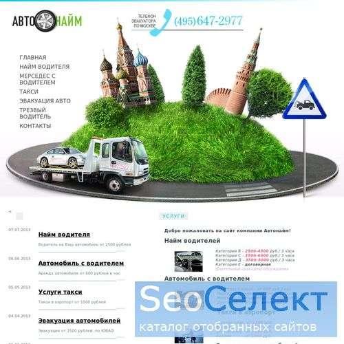 эвакуатор москва, вызов эвакуатора. - http://www.autonaim.ru/