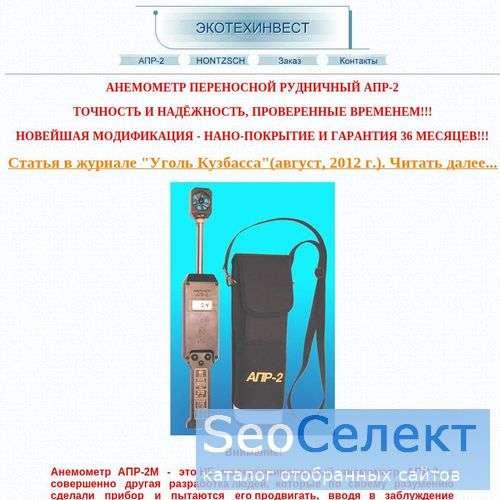 Анемометр электронный АПР-2 - http://apr2.ru/