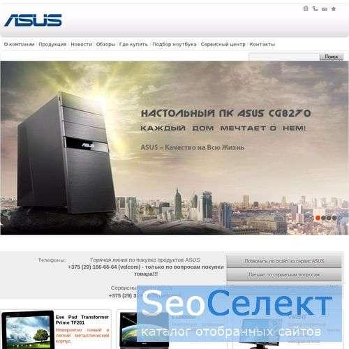 Ноутбуки ASUS в Беларуси - http://www.asus.by/