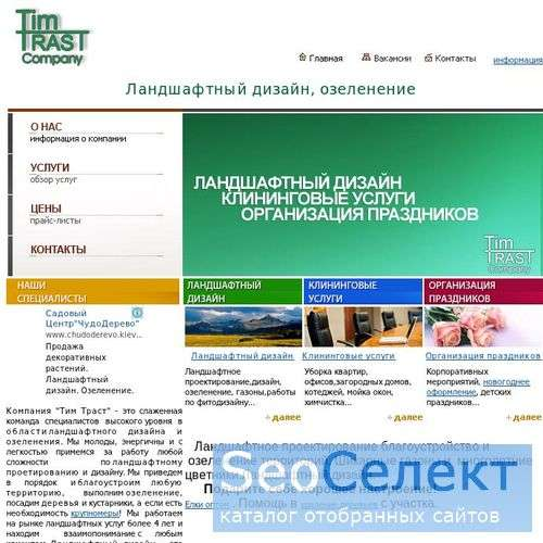 Ландшафтный дизайн - фото, цены, описания - http://www.tim-trast.ru/