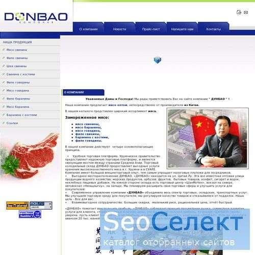 """""""Дунбао"""" Крупнейший поставщик мяса из Китая - http://donbao.net/"""