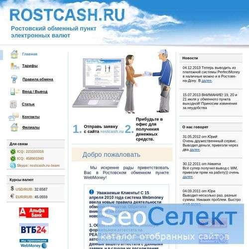 www.rostcash.ru - http://www.rostcash.ru/