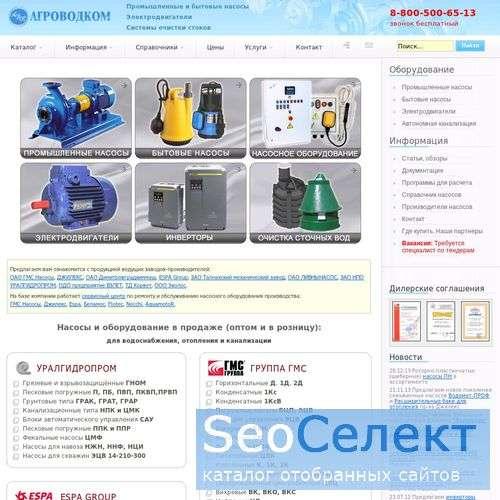 Агроводком - промышленные и бытовые насосы - http://www.agrovodcom.ru/