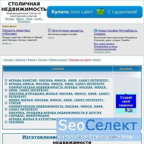 Портал по недвижимости и риэлтерским услугам - http://domby.info/