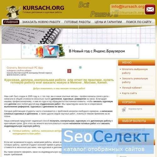 Дипломы, Курсовые, Контрольные, Рефераты. - http://www.kursach.org/