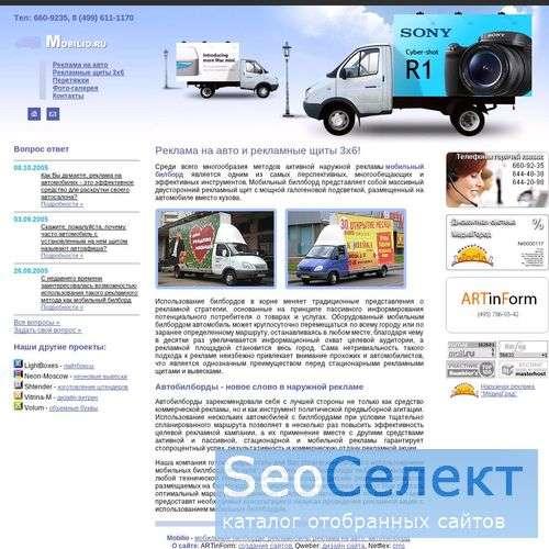 автобилборд - эксклюзив - http://www.mobilio.ru/