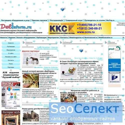 Delinform - портал для ритейлеров, рестораторов - http://www.delinform.ru/