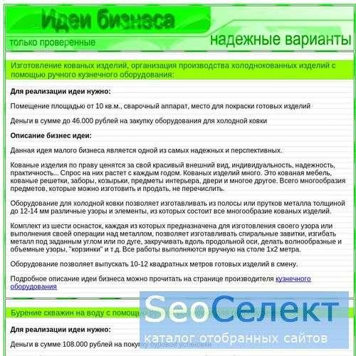 Ноу хау: высокорентабельные бизнес идеи - http://idea.mactepa.ru/