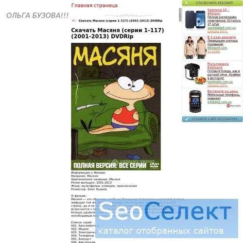 Неофициальный сайт Ольги Бузовой в Волгодонске! - http://buzova.moy.su/