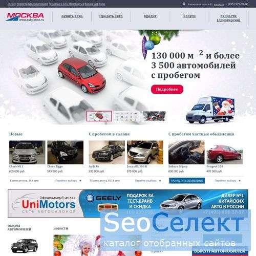 автомобили с пробегом, Автосервис - Автосалоны - http://www.auto-mos.ru/