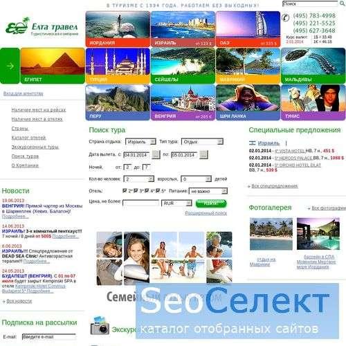 Чехия туризм - Eltatravel - туризм в чехии - http://eltatravel.ru/