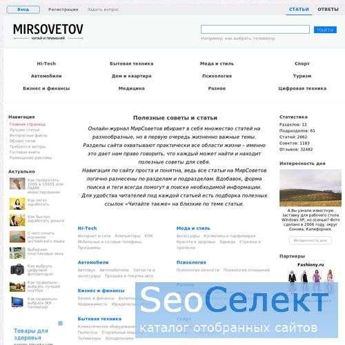 Полезные советы - http://mirsovetov.ru/