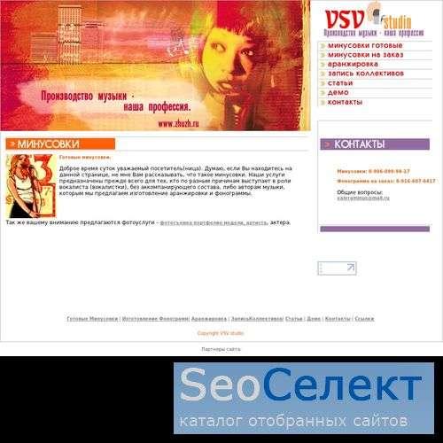 Минусовки известных песен - http://www.zhuzh.ru/