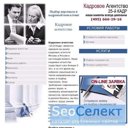 кадровые агенства москвы - http://www.ka25.ru/