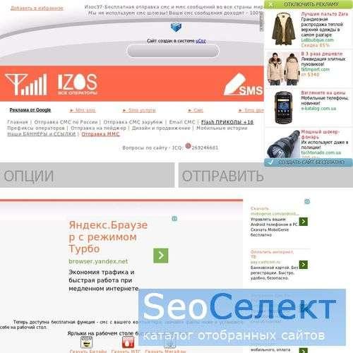 ИЗОС-97, Отправка смс сообщений по всему миру - http://www.izos97.narod.ru/