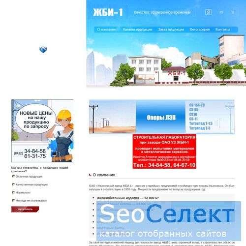 Завод ЖБИ-1 Ульяновск : опоры ЛЭП, бетон, ригеля, - http://www.gbi1.ru/