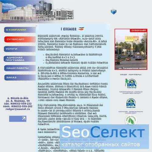 Рекламное агентство Южная Столица Ростов-на-Дону - http://www.sto-lica.ru/