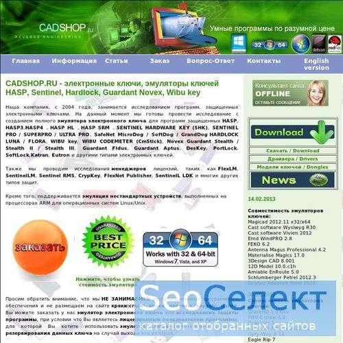Guardant emulator - http://www.cadshop.ru/