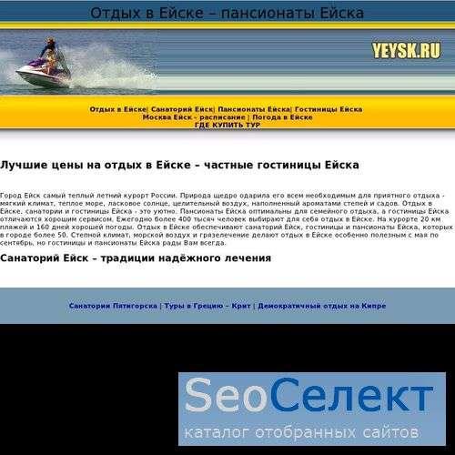 ЕЙСК ОТДЫХ – санаторий Ейск и пансионаты Ейска - http://www.yeysk.ru/