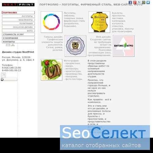 Дизайн-студия NextPrint - http://www.nextprint.ru/