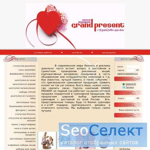 Подарки сувениры оптом - http://www.grandpresent.ru/