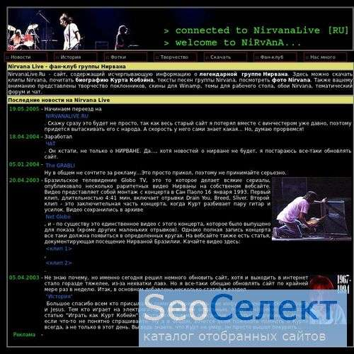 """Nirvanalive.ru"" – Нирвана, аккорды Nirvana, текст - http://nirvanalive.ru/"