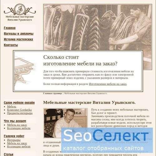 Мебель братьев Урывских - http://www.gordarika.ru/