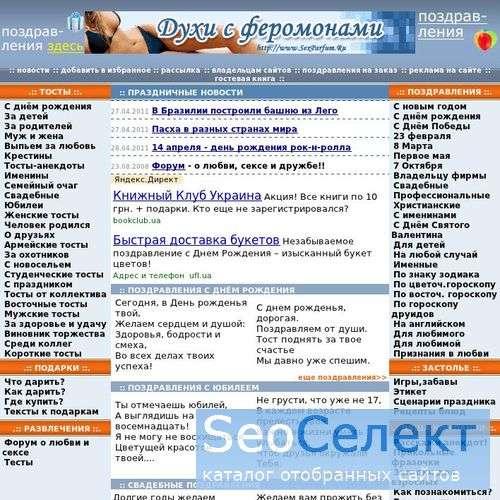 поздравления с новым годом - http://www.etoast.ru/