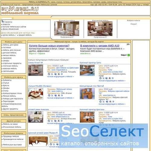 Мебельный портал ByMebel.ru - http://www.bymebel.ru/