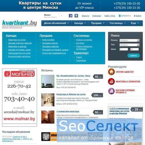 Недвижимость Белоруссии. - http://www.kvartirant.by/