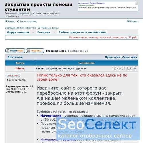 ЧЕРТЕЖНЫЕ РАБОТЫ для студентов - http://StudDraw.narod.ru/