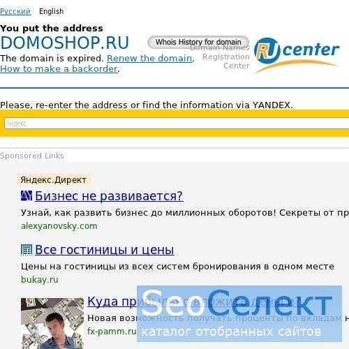 Domoshop.RU - техника для дома - http://www.domoshop.ru/