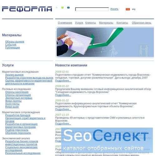 Маркетинговая компания РЕФОРМА - http://www.reforma.vrn.ru/