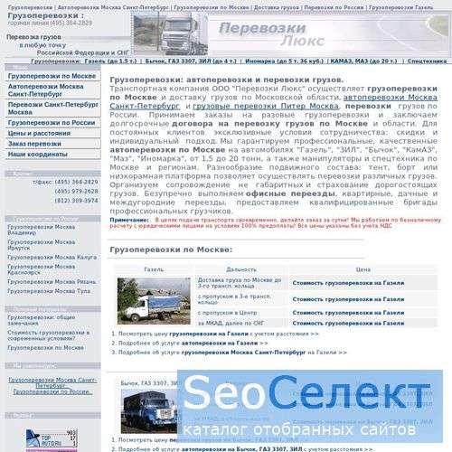 Грузоперевозки. Транспортная компания Перевозки Лю - http://www.perevozkilux.ru/