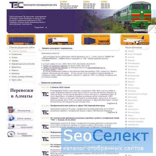 """ООО """" Транспортно-экспедиционная сеть"""". - http://www.tesgroup.ru/"""
