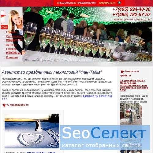 Фан-Тайм - http://www.funtime.ru/