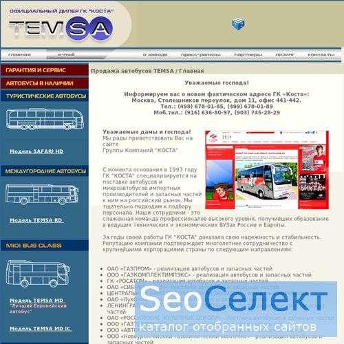 Автобусы Temsa - http://www.temsa.ru/