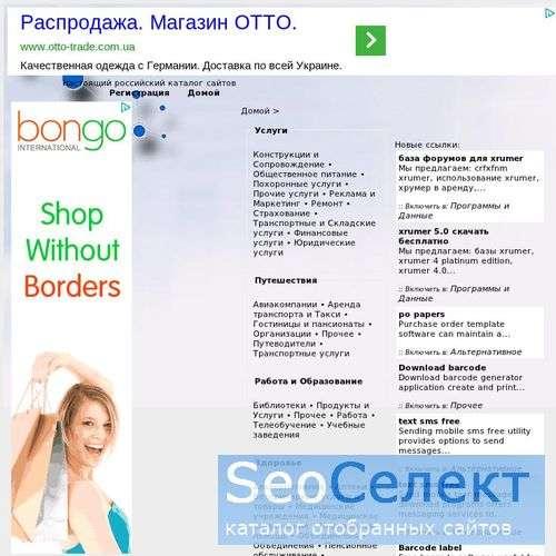 Каталог страниц - http://ru.i-katalog.com/