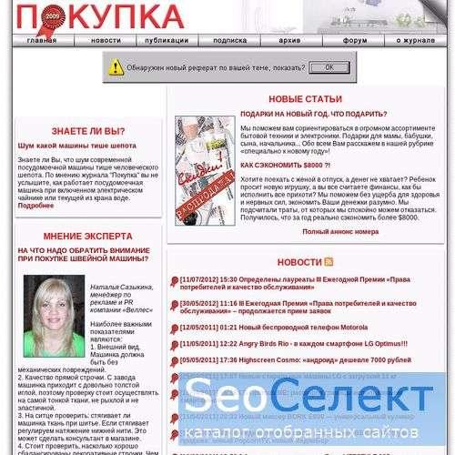 "Журнал ""Покупка"" - http://www.pokup.ru/"