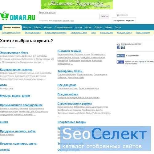 ОМАР - обзоры, мнения, аналитика, рейтинги. - http://www.omar.ru/