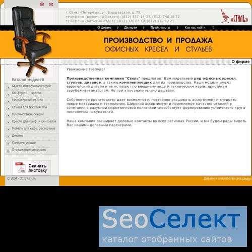 """Производственная компания """"Стиль"""", Санкт-Петербург - http://www.stylespb.ru/"""