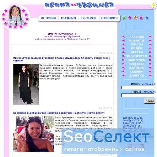 Сайт имени Ирины Дубцовой! - http://irinadubcova.com.ru/