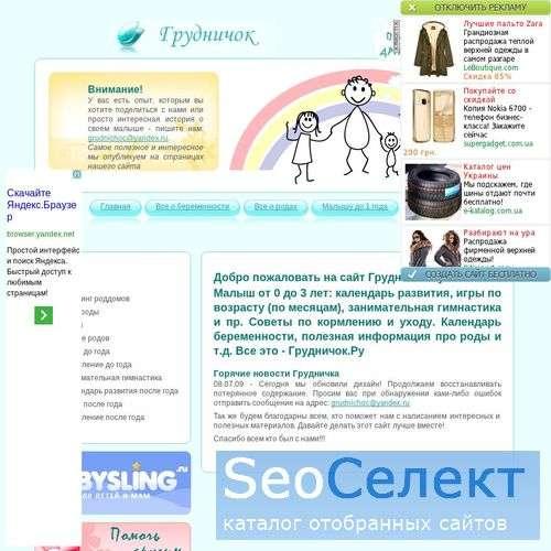 Грудничок.ru - http://grudnichoc.narod.ru/