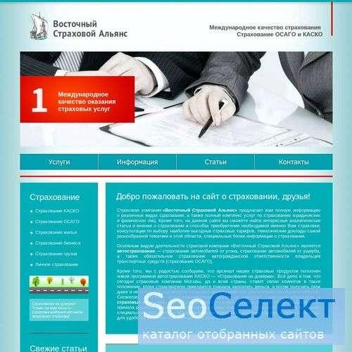 Восточный Страховой Альянс: официальный сайт страховой компании. - http://einsa.ru/